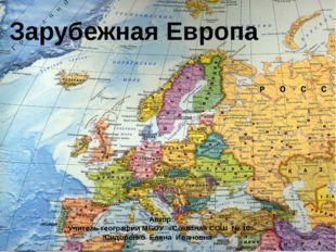 Тама урока: Зарубежная Европа Автор: Учитель географии МБОУ «Сохозная СОШ №