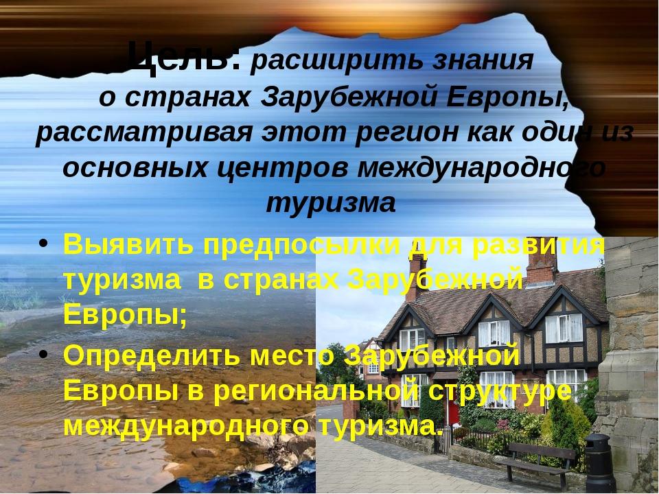 Выявить предпосылки для развития туризма в странах Зарубежной Европы; Определ...