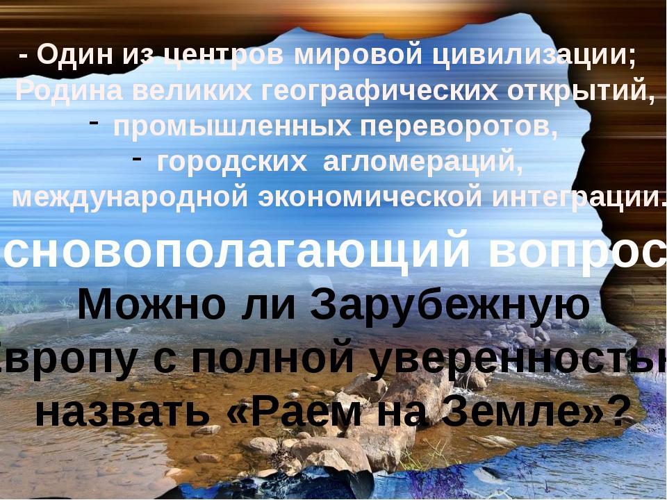 - Один из центров мировой цивилизации; Родина великих географических открытий...