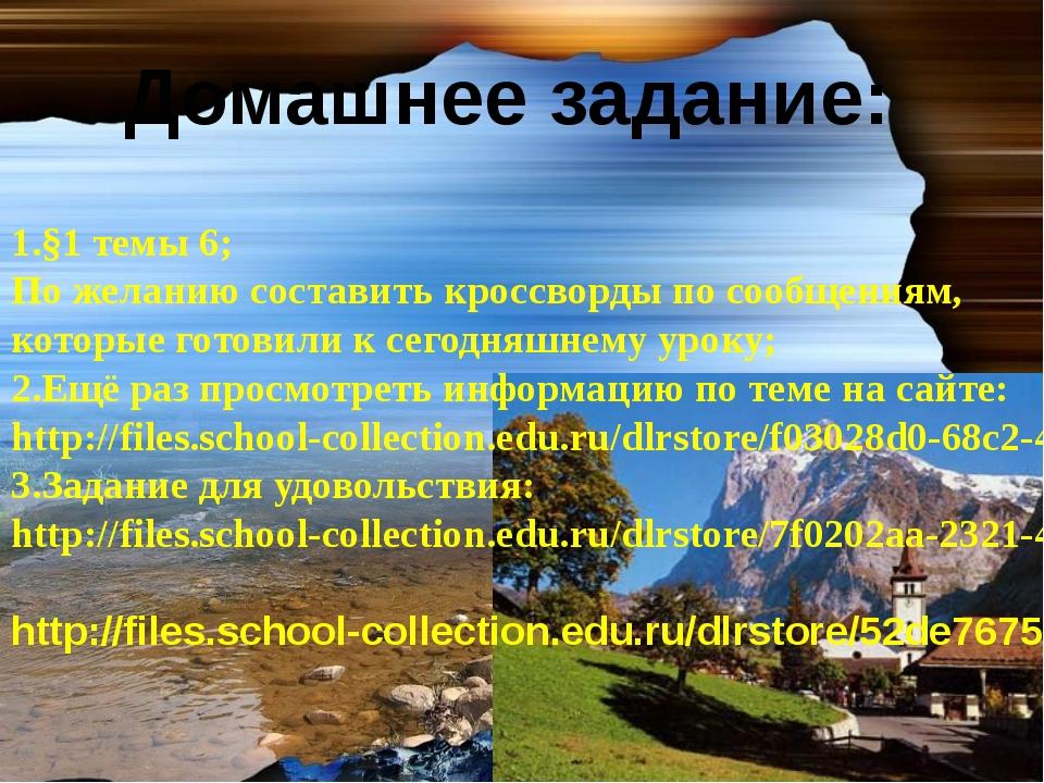 Домашнее задание: 1.§1 темы 6; По желанию составить кроссворды по сообщениям,...