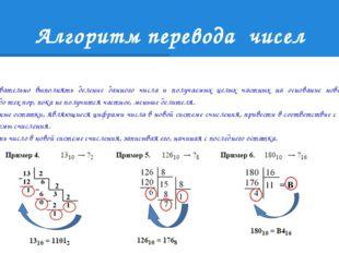 Алгоритм перевода чисел 1. Последовательно выполнять деление данного числа и