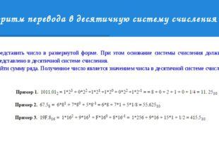 Алгоритм перевода в десятичную систему счисления Представить число в разверну