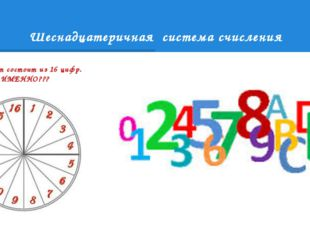 Шеснадцатеричная система счисления Алфавит состоит из 16 цифр. КАКИХ ИМЕННО???