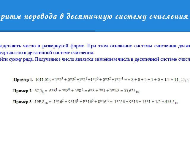 Алгоритм перевода в десятичную систему счисления Представить число в разверну...