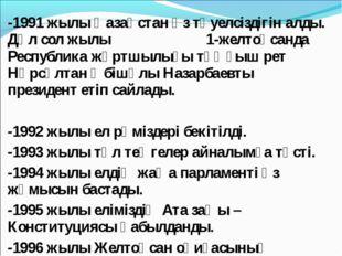 -1991 жылы Қазақстан өз тәуелсіздігін алды. Дәл сол жылы 1-желтоқсанда Респуб