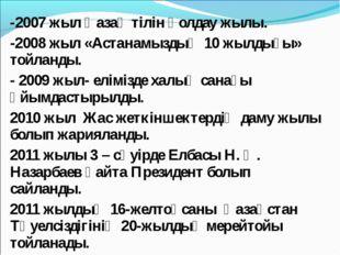 -2007 жыл Қазақ тілін қолдау жылы. -2008 жыл «Астанамыздың 10 жылдығы» тойлан