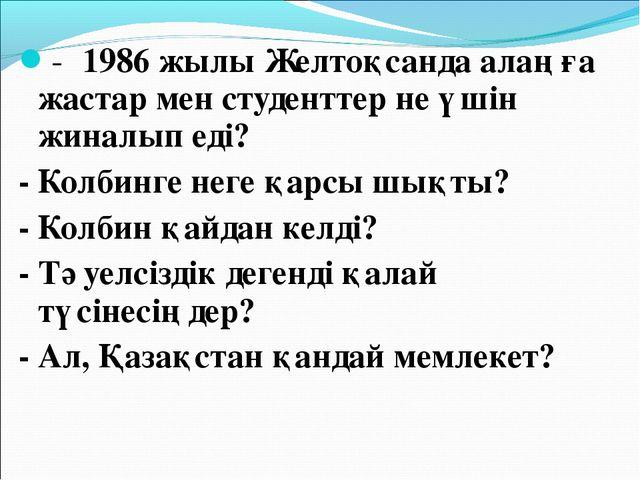 -1986 жылы Желтоқсанда алаңға жастар мен студенттер не үшін жиналып еді? -К...