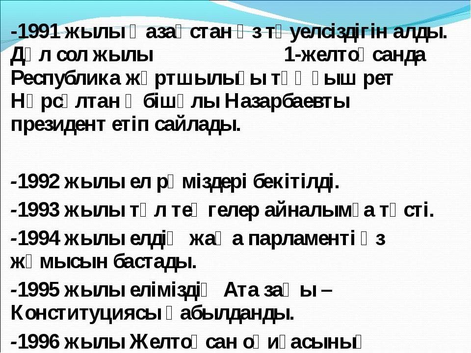 -1991 жылы Қазақстан өз тәуелсіздігін алды. Дәл сол жылы 1-желтоқсанда Респуб...