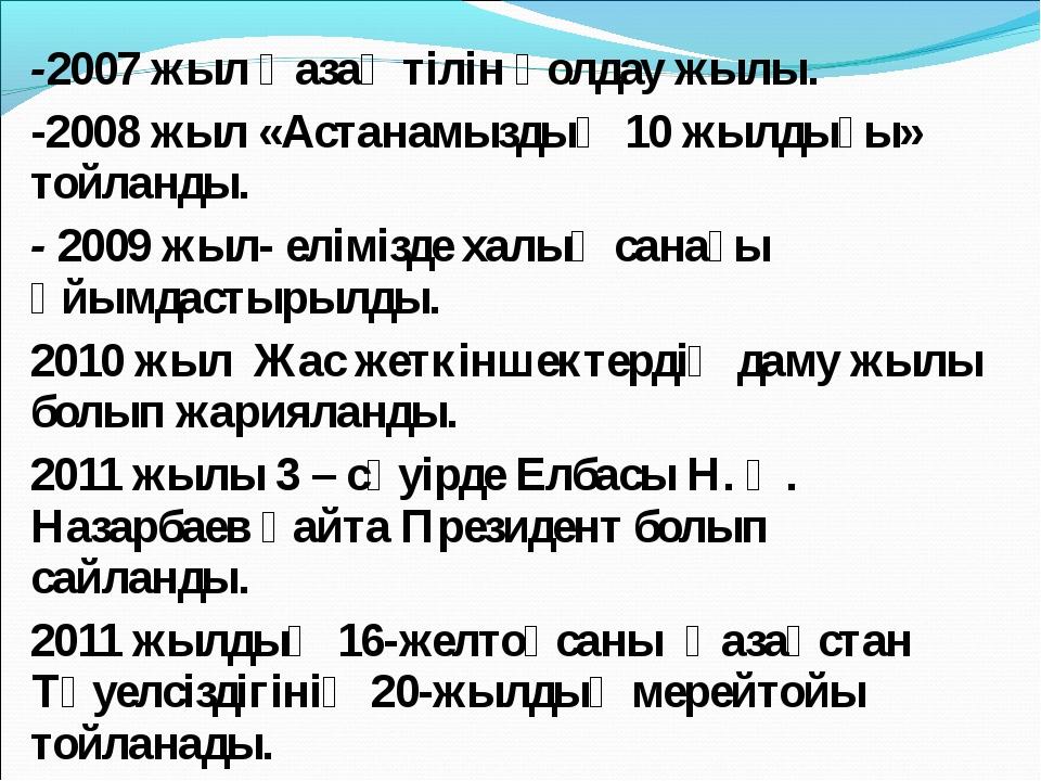 -2007 жыл Қазақ тілін қолдау жылы. -2008 жыл «Астанамыздың 10 жылдығы» тойлан...