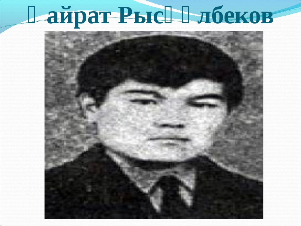 Қайрат Рысқұлбеков