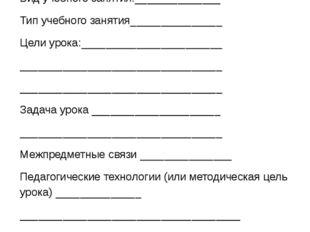 Пояснительная записка Вид учебного занятия:______________ Тип учебного заняти