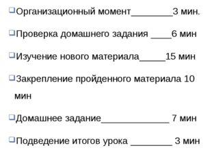 План урока: Организационный момент________3 мин. Проверка домашнего задания _