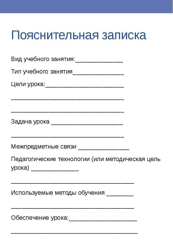 Пояснительная записка Вид учебного занятия:______________ Тип учебного заняти...