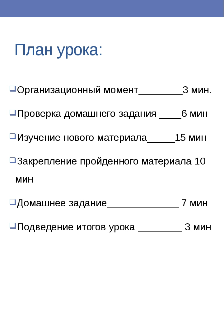 План урока: Организационный момент________3 мин. Проверка домашнего задания _...