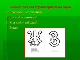 Фонетическая характеристика звука 1. Гласный – согласный 2. Глухой – звонкий
