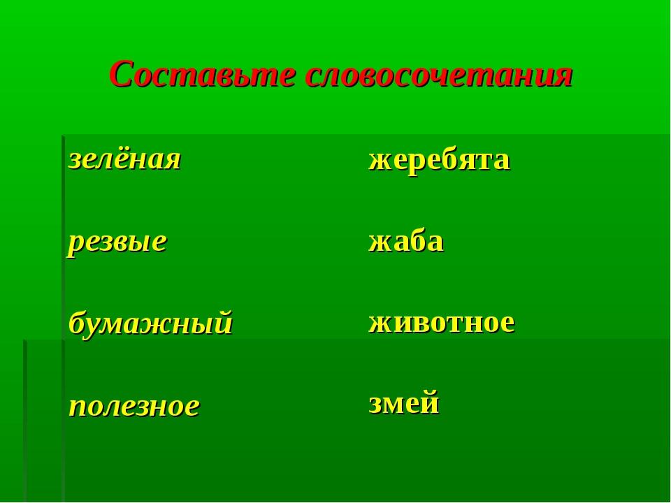 Составьте словосочетания зелёная резвые бумажный полезное жеребята жаба живот...