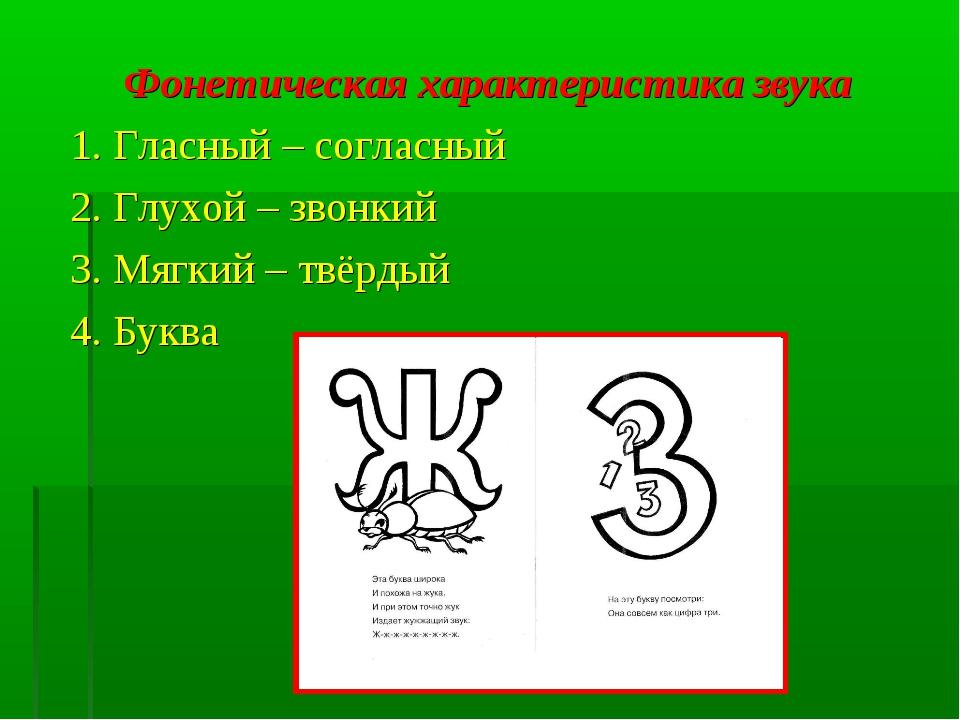 Фонетическая характеристика звука 1. Гласный – согласный 2. Глухой – звонкий...