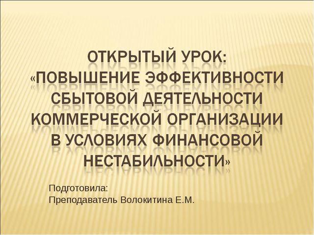 Подготовила: Преподаватель Волокитина Е.М.