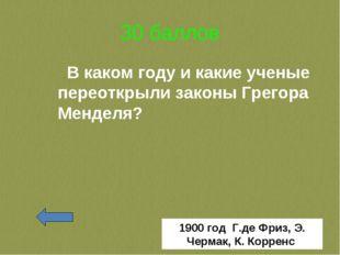 30 баллов В каком году и какие ученые переоткрыли законы Грегора Менделя? 190