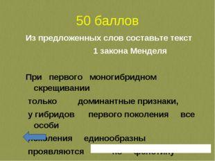 50 баллов Из предложенных слов составьте текст 1 закона Менделя При первого м