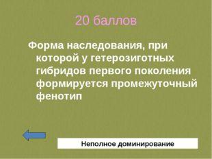 20 баллов Форма наследования, при которой у гетерозиготных гибридов первого п