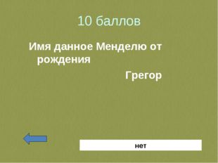 10 баллов Имя данное Менделю от рождения Грегор нет