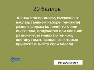 20 баллов Клетка или организм, имеющие в наследственном наборе (генотипе) раз