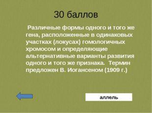 30 баллов Различные формы одного и того же гена, расположенные в одинаковых у