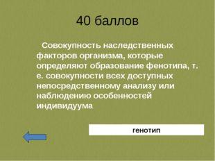 40 баллов Совокупность наследственных факторов организма, которые определяют