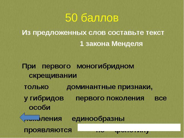 50 баллов Из предложенных слов составьте текст 1 закона Менделя При первого м...