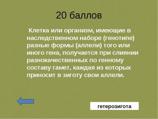 20 баллов Клетка или организм, имеющие в наследственном наборе (генотипе) раз...