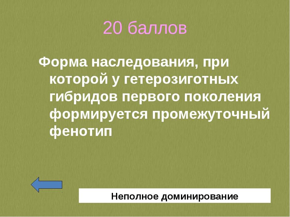 20 баллов Форма наследования, при которой у гетерозиготных гибридов первого п...
