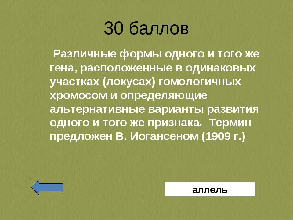 30 баллов Различные формы одного и того же гена, расположенные в одинаковых у...