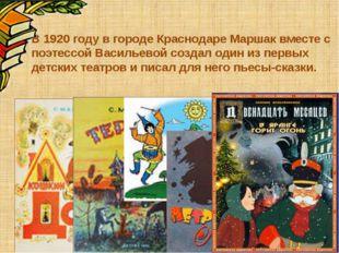 В 1920 году в городе Краснодаре Маршак вместе с поэтессой Васильевой создал о