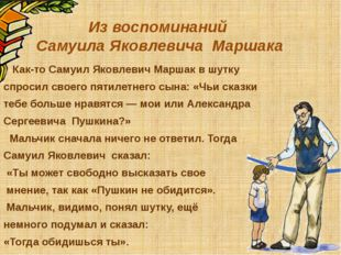 Из воспоминаний Самуила Яковлевича Маршака Как-то Самуил Яковлевич Маршак в ш
