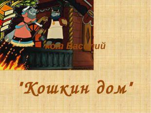 """кот Василий """"Кошкин дом"""""""