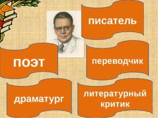 переводчик писатель драматург литературный критик поэт