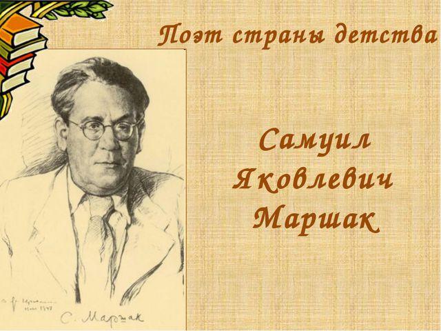 Поэт страны детства Самуил Яковлевич Маршак