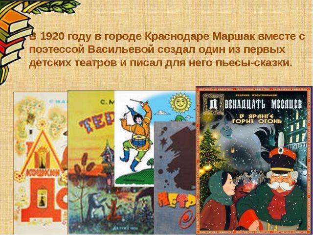 В 1920 году в городе Краснодаре Маршак вместе с поэтессой Васильевой создал о...