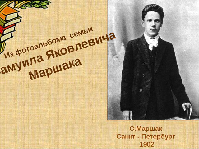 С.Маршак Санкт - Петербург 1902 Из фотоальбома семьи Самуила Яковлевича Маршака