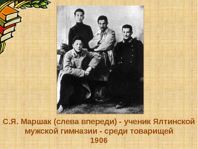 С.Я. Маршак (слева впереди) - ученик Ялтинской мужской гимназии - среди товар...