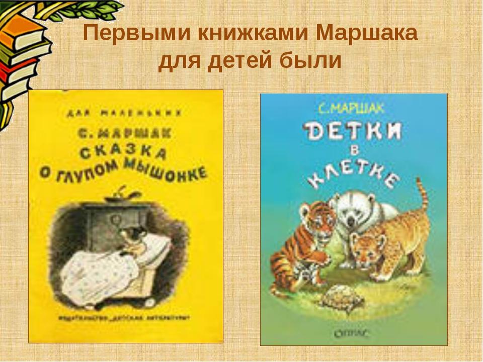 Первыми книжками Маршака для детей были