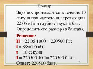 * Пример Звук воспроизводится в течение 10 секунд при частоте дискретизации 2