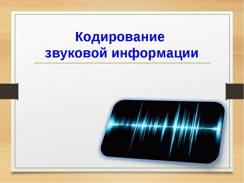 * Кодирование звуковой информации
