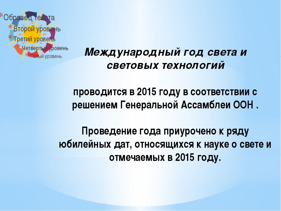 Международный год света и световых технологий проводится в 2015 году в соотве...