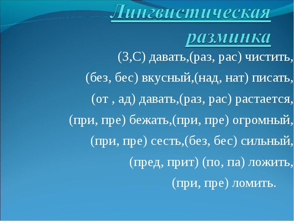 (З,С) давать,(раз, рас) чистить, (без, бес) вкусный,(над, нат) писать, (от ,...