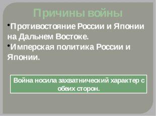 Противостояние России и Японии на Дальнем Востоке. Имперская политика России