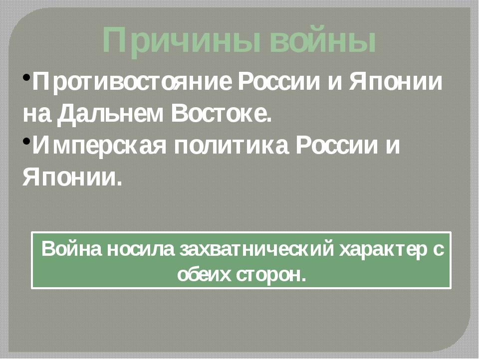 Противостояние России и Японии на Дальнем Востоке. Имперская политика России...