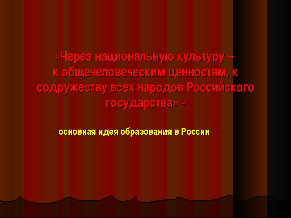 «Через национальную культуру – к общечеловеческим ценностям, к содружеству вс...