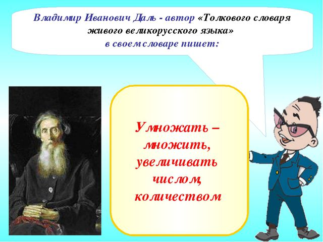 Владимир Иванович Даль - автор «Толкового словаря живого великорусского языка...